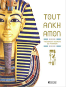 toutankhamon atlas